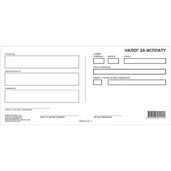Nalog za isplatu obrazac br. 2. NCR